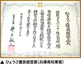 ひょうご優良経営賞(兵庫県知事賞)受賞
