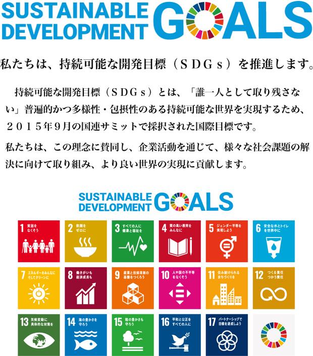私たちは、持続可能な開発目標(SDGs)を推進します。