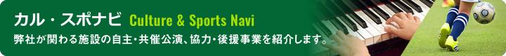 カル・スポナビ Culture & Sports Navi